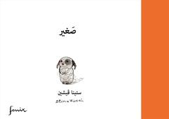 Liten. Arabisk version