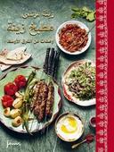 Zeinas kitchen. Arabisk version