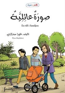 En till i familjen (e-bok) av Flora Majdalawi