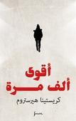 Tusen gånger starkare. Arabisk version
