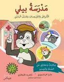 Pelle Svanslös skola. Sjukdomar, virus och att tvätta händerna. Arabisk version