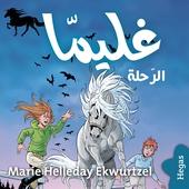 Glimma 2: Långritten (arabiska)