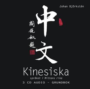 Kinesiska Språket i Mittens rike: ljudmaterial