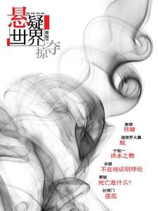 Mystery World • Plunder (e-bog) af Jun Cai