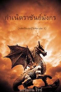 กำเนิดราชันย์มังกร (กษัตริย์และผู้วิเศษเล่ม 1)