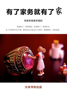Have House Have Home(Chinese Edition) (e-bok) a