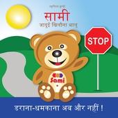 SAMI THE MAGIC BEAR - No To Bullying! ( Hindi ) सामी जादूई खिलौना भालू डराना-धमकाना अब और नहीं !