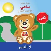 SAMI THE MAGIC BEAR - No To Bullying! ( Arabic ) سامي الدبدوب السحري لا للتنمر