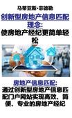 创新型房地产信息匹配理念:使房地产经纪更简单轻松