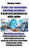 Η ιδέα του καινοτόμου matching ακινήτων