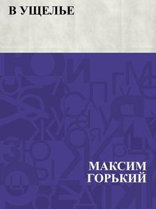 V ushchel'e (e-bok) av МаксимГорький