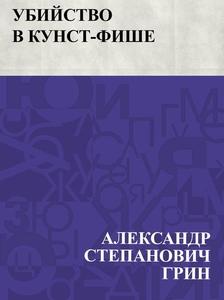 Ubijstvo v Kunst-Fishe (e-bok) av АлександрСтеп
