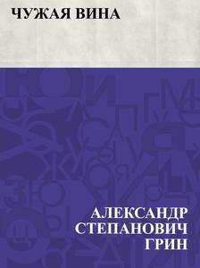 Chuzhaja vina (e-bok) av АлександрСтепаГрин