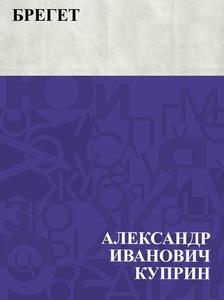 Breget (e-bok) av АлександрИваКуприн