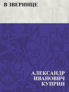 V zverince (e-bok) av АлександрИваКуприн