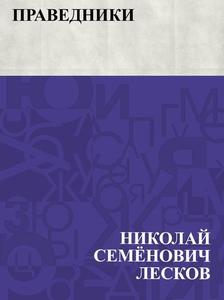 Pravedniki (e-bok) av НиколайСемёнЛесков