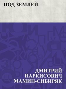 Pod zemlej (e-bok) av ДмитриМамин-Сибиряк