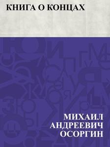 Kniga o koncah (e-bok) av МихаиОсоргин (Ильин)