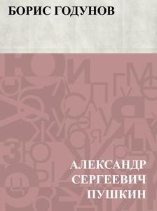 Boris Godunov (e-bok) av АлександрСерПушкин