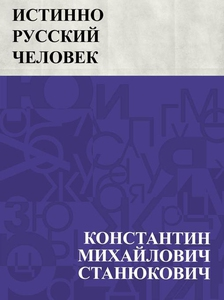 Istinno russkij chelovek (e-bok) av КонстантиСт