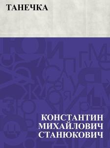 Tanechka (e-bok) av КонстантиСтанюкович