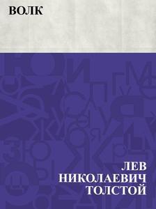 Volk (e-bok) av ЛевНиколаевТолстой