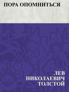 Pora opomnit'sja (e-bok) av ЛевНиколаевТолстой