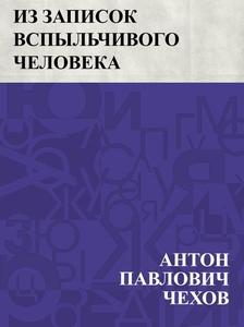 Iz zapisok vspyl'chivogo cheloveka (e-bok) av А