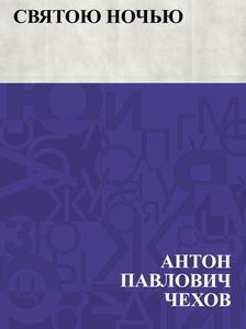 Svjatoju noch'ju (e-bok) av АнтонПавловичЧехов