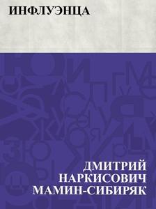 Influehnca (e-bok) av ДмитриМамин-Сибиряк
