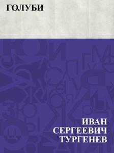 Golubi (e-bok) av ИванСергееТургенев