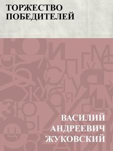 Torzhestvo pobeditelej (e-bok) av ВасилийАнЖуко