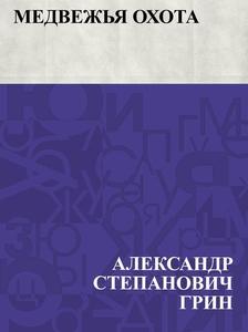 Medvezh'ja ohota (e-bok) av АлександрСтепаГрин
