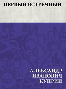 Pervyj vstrechnyj (e-bok) av АлександрИваКуприн