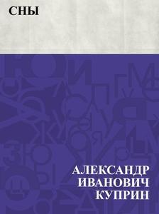 Sny (e-bok) av АлександрИваКуприн