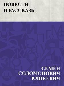 Povesti i rasskazy (e-bok) av СемёнСоломоЮшкеви
