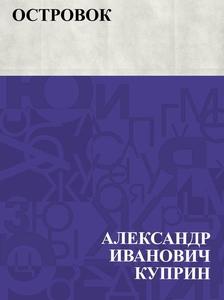 Ostrovok (e-bok) av АлександрИваКуприн
