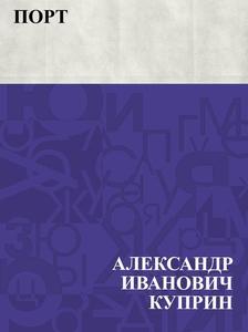 Port (e-bok) av АлександрИваКуприн