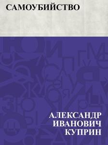 Samoubijstvo (e-bok) av АлександрИваКуприн