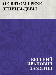 O svjatom grekhe Zenicy-devy (e-bok) av Евгений