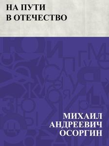 Na puti v otechestvo (e-bok) av МихаиОсоргин (И