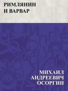 Rimljanin i varvar (e-bok) av МихаиОсоргин (Иль