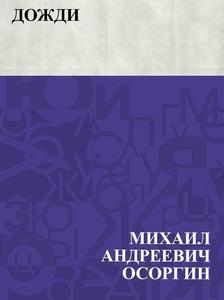 Dozhdi (e-bok) av МихаиОсоргин (Ильин)