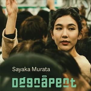 Døgnåpent (lydbok) av Sayaka Murata