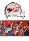 Rocking hippocampus