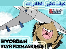 Hvordan flyr flymaskiner Arabisk-norsk