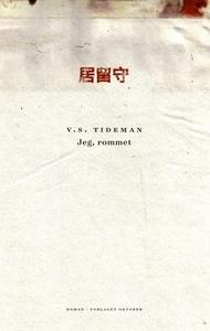 Jeg, rommet (ebok) av V.S. Tideman