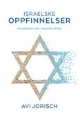 Israelske oppfinnelser