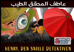 Henry, den snille detektiven Arabisk-norsk