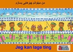 Jeg kan lage ting Farsi-norsk